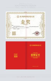 创意精美金奖荣誉证书