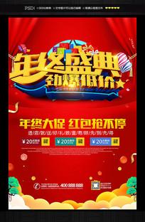 春节大气年终大促年货海报