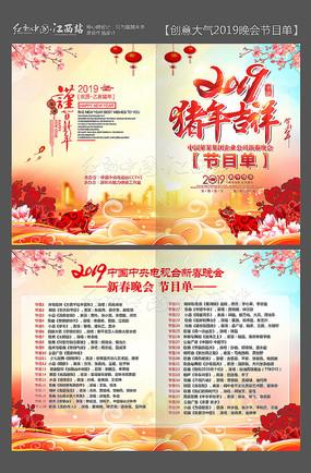 大气2019春节晚会节目单
