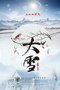 大雪二十四节气主题海报