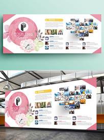 粉色田园企业文化墙照片墙展板