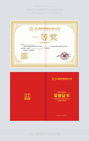 荣誉证书模板 PSD