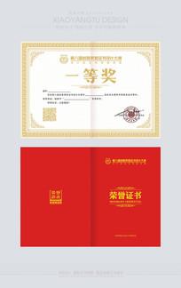 高档大气二维码荣誉证书