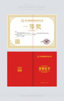 高档通用一等奖荣誉证书