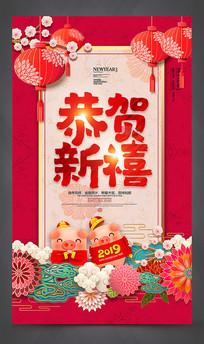 恭贺新春2019猪年海报设计