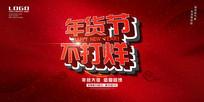 红色2018年货节宣传展板