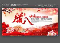 红色喜庆腊八节海报设计