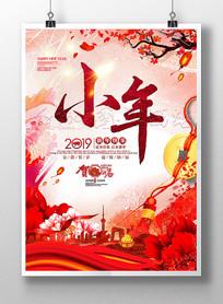 红色中国风小年宣传海报