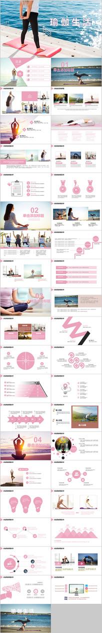 瑜伽健美健身馆瑜伽运动PPT