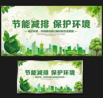节能减排保护环境公益海报设计