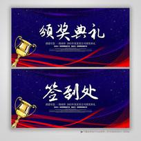 蓝色大气颁奖典礼背景设计