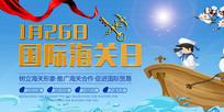 蓝色国际海关日展板设计