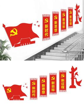 十九大新时代标语文化墙