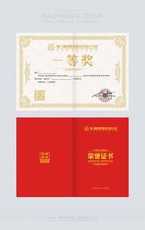 时尚大气防伪荣誉证书