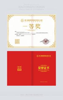 时尚大气通用荣誉证书