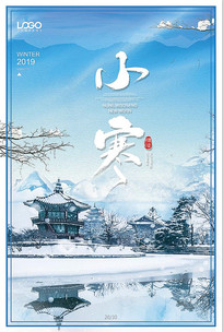 小寒二十四节气主题海报设计