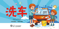 洗车服务海报