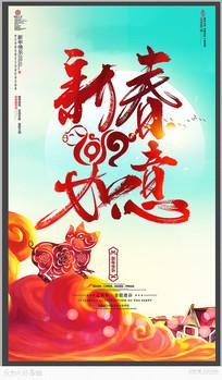 新春如意2019猪年宣传海报