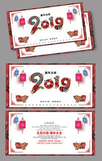 喜庆2019新春贺卡设计