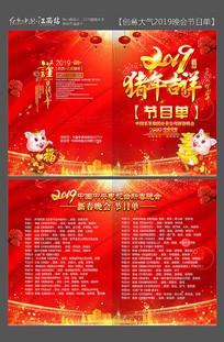 喜庆2019猪年晚会节目单