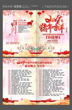 喜庆2019猪晚会年会节目单