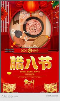 喜庆的腊八节宣传海报