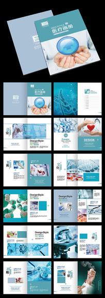 医疗宣传画册设计