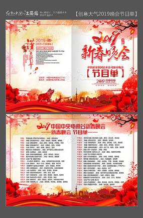 中国风2019年会晚会节目单