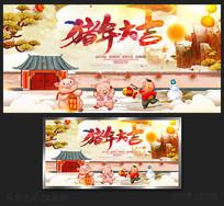 中国风猪年大吉宣传海报