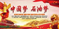 中国梦石油梦党建宣传展板