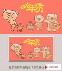猪年卡通猪超市购物办年货海报