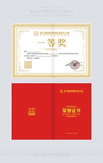 最新大气通用荣誉证书模板