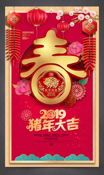 2018猪年春节海报