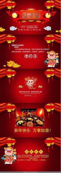 2019春节祝福贺卡PPT