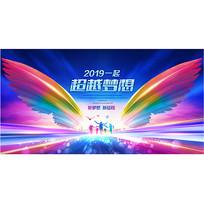 2019大气放飞梦想年会背景