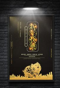 2019新年快乐猪年海报
