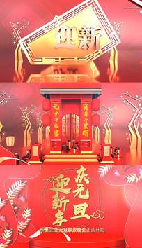 2019新年元旦春节会声会影