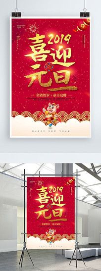 2019喜迎元旦节日海报