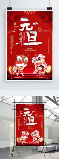 2019元旦快乐新年红色海报