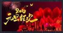 2019元旦狂欢宣传海报