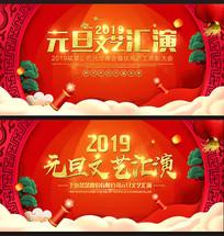 2019元旦文艺晚会背景展板