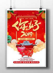 2019猪年新年海报设计