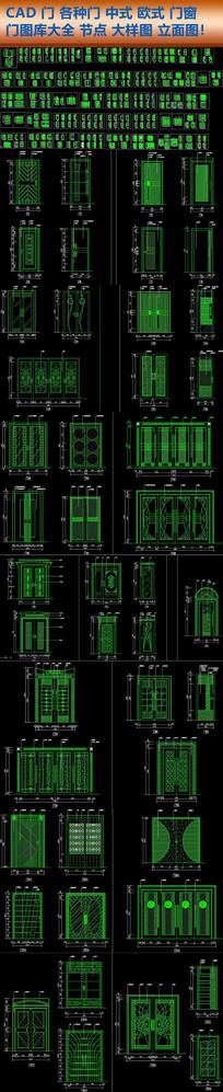 CAD室内装饰房门式样