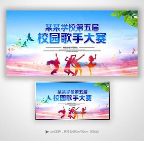 炫彩校园歌手大赛背景板设计