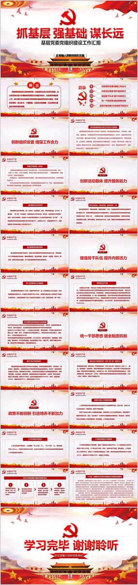 抓基层强基础谋长远党建PPT pptx