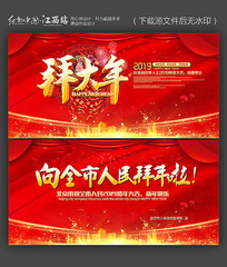 春节拜大年开门红拜年海报
