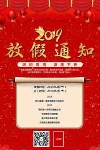 春节放假通知海报设计