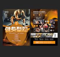國外大氣肌肉健身宣傳單