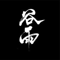 谷雨艺术书法字