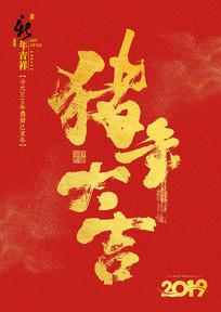 红色喜庆2019猪年海报素材